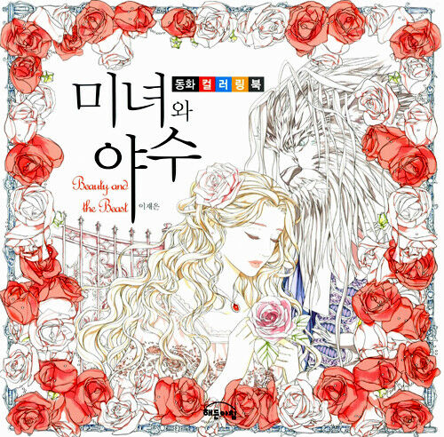 Beauty And The Beast Coloring Book Anti Stress Therapy Adult Art