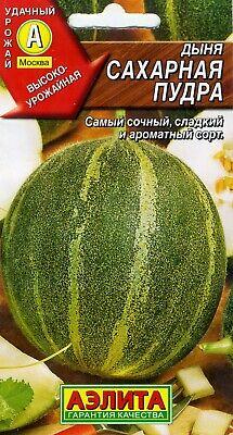 Melon Caramel F1 Russian High Quality seeds