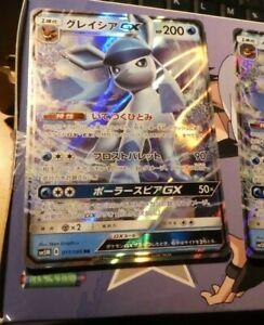 POKEMON-JAPANESE-RARE-HOLO-CARD-CARTE-011-066-Glaceon-GX-RR-SM5M-OCG-JAPAN
