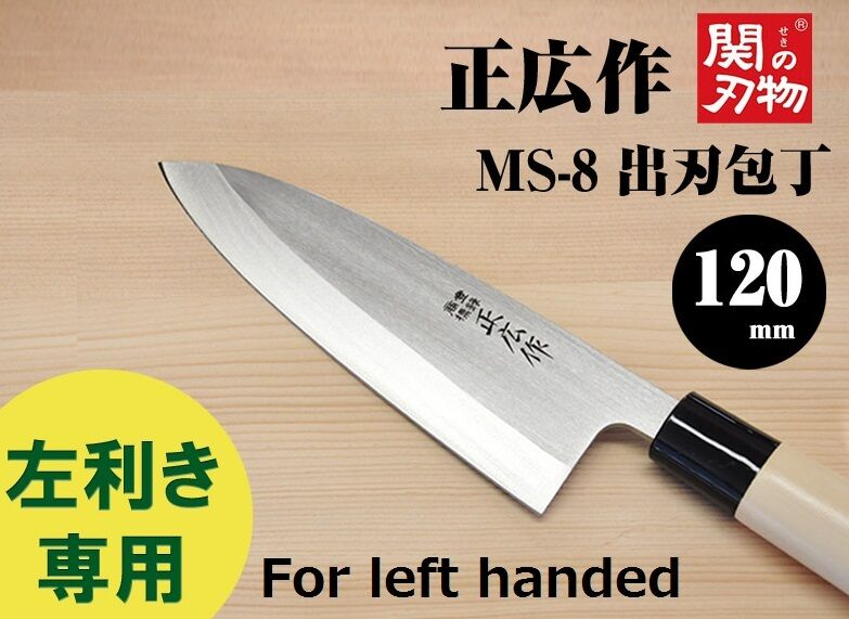 For left handed lefty MASAHIRO kitchen knife 120mm MS-8 Made in Japan seki