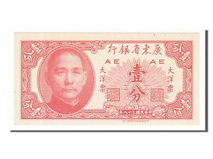 1 Cent Km #s2452 65-70 Disciplined China 1949 #154856 Unc Ae