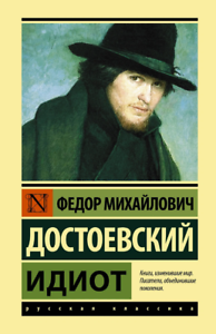 Dostoevsky-Hardcover-RUSSIAN-BOOK