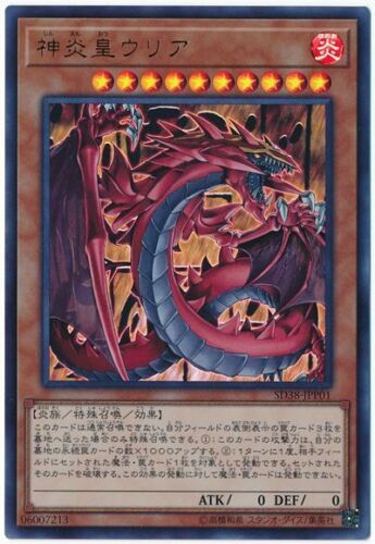 Yugioh Ultra SD38-JPP01 Japanese Uria Lord of Searing Flames