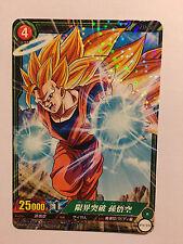 Dragon Ball IC Carddass BT2-075 R