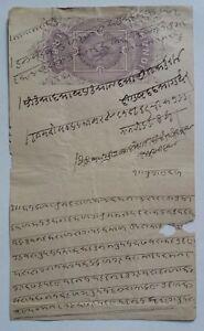 INDIA-VINTAGE-QUEEN-VICTORIA-PROMISSORY-NOTE-HUNDI-1-R-8-ANNAS-5X8-5INCH-58
