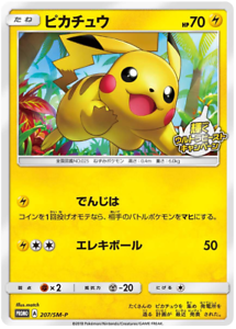 Pokemon-Card-Japanese-Pikachu-207-SM-P-PROMO-MINT