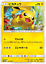 Pokemon-Card-Japanese-Pikachu-207-SM-P-PROMO-MINT thumbnail 1