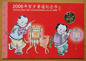 Details about CHINA New Year Commemorative Coin For 2006 DOG YEAR With  Folder Certificate
