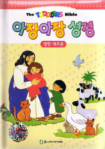 Details about The Toddlers Bible Childrens Bilingual Korean and English NEW  V  Gilbert Beers