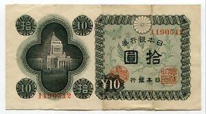 Japan-10-Yen-1946-10-VF-Banknote-Paper-Money-P87