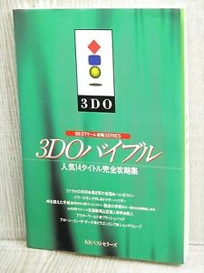3do Bible 14 Titres Perfect Guide Japon Livre Catalogue Livre De Fan Kk60 Pdpqd3ld-07184058-458317211