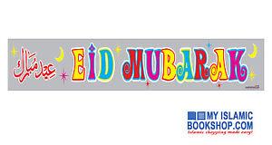 EID-MUBARAK-BANNER-ISLAMIC-PARTY-MUSLIM-CELEBRATIONS-OCCASIONS-BEST-GIFT-IDEAS