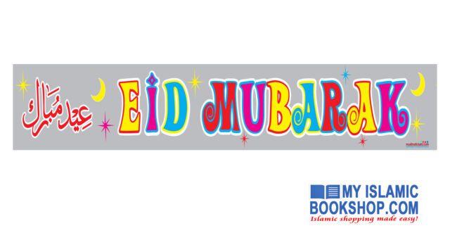 EID MUBARAK WRAPPING PAPER ISLAMIC PARTY MUSLIM CELEBRATIONS OCCASIONS BEST GIFT