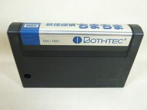 MSX-Yokai-Tantei-CHIMA-CHIMA-Chimachima-Cartridge-only-Japan-Game-msx