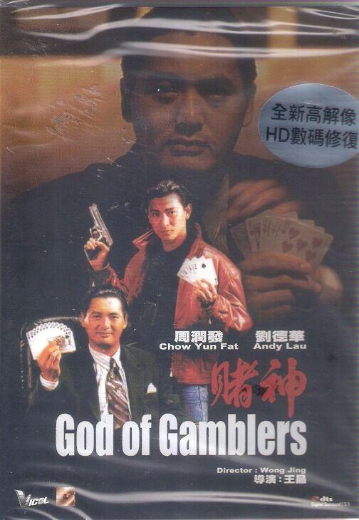 download film god of gamblers 1