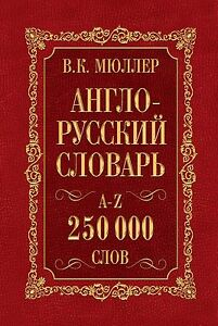 Details about V Muller English-Russian-English dictionary 250 000 Words  Full Version Словарь