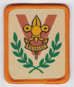 NIPPON - SAJ CUB SCOUT Rank Award Patch SCOUTS OF JAPAN CS WHOLE SET OF 4