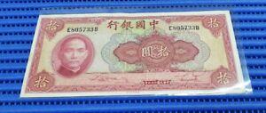 1940 Bank of China 10 Ten Yuan E805733B Banknote Currency