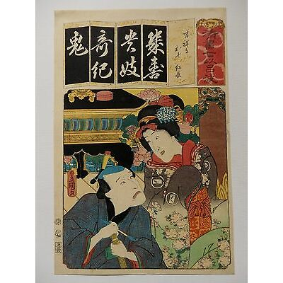 Japanese Ukiyo-e Nishiki-eWoodblock Print 1-701Utagawa Toyokuni1856