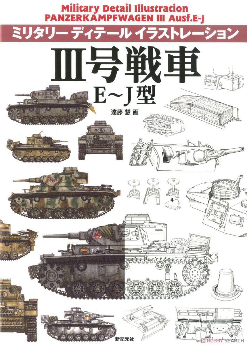 PanzerKampfWagen III Ausf.E-J  Military Detail Illustration Japan