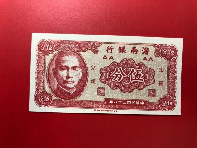 CHINA TAIWAN P 1949b  50 Cents 1949 UNC Sun Yat-sen  Asia Banknote