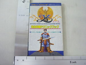 YS-Perfect-Strategy-Technique-Book-Guide-Famicom-TK50