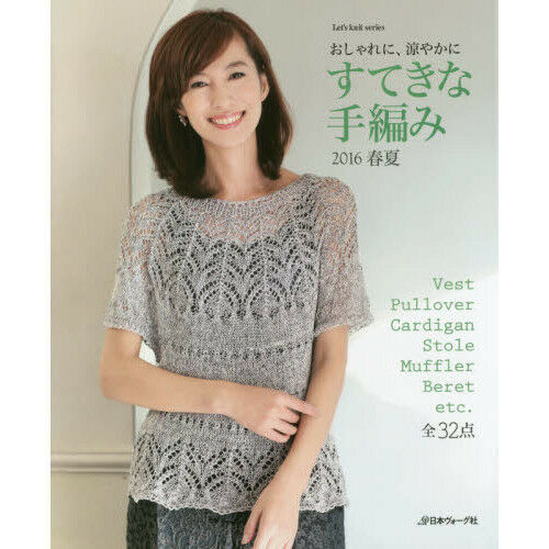 8364a47f75b5 Wonderful Knit Wear 2016 Spring Summer /japanese Crochet-knitting Clothes  Book for sale online | eBay