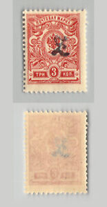 Armenia 🇦🇲 1919 SC 92a mint imperf. g2180