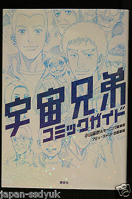 JAPAN Space Brothers Book Uchuu Kyoudai /& Chuuya Koyama Daikaibou