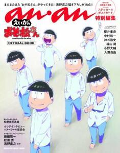 Mr-Osomatsu-san-The-Movie-Official-Book-anan-Japanese-ver