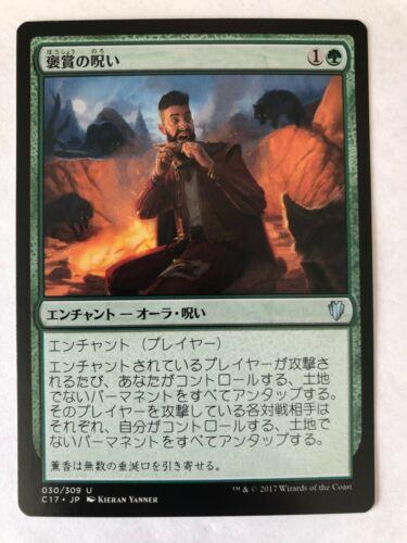 Commander 2017 Curse of Bounty Near Mint MTG Japanese