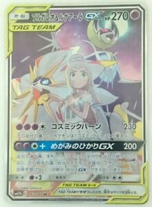 Lillie/'s Solgaleo /& Lunala GX RR 020//049 SM11b Pokemon Card Japanese  MINT