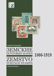 NEW-ZAGORSKY-CATALOGUE-RUSSIA-EMPIRE-ZEMSTVO-1866-1919-Rus-amp-Eng-Hard-Cover