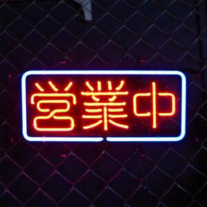 "New Lightning Round Artwork Handmade Acrylic Light Lamp Neon Sign 17/"""