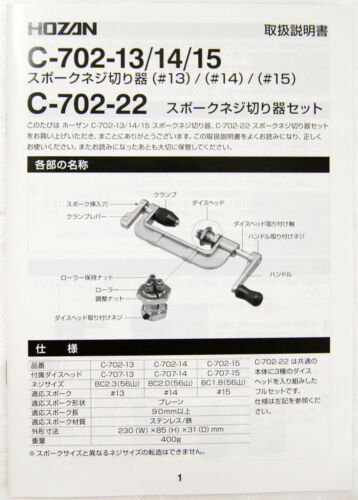 Hozan C-702-14 Spoke Thread Chaser for #14 gauge