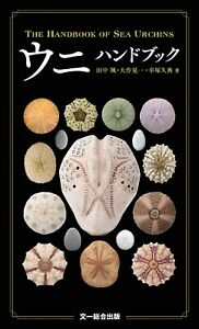 The-hand-book-of-sea-urchins-Field-guide-Picture-book-Uni-Japan-FS-NEW