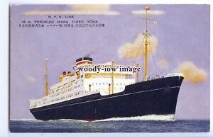 Details about LS1277 - Japanese NYK Line Liner - Terukuni Maru - artist  postcard