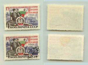 Russia-USSR-1961-SC-2555-MNH-and-used-f4837