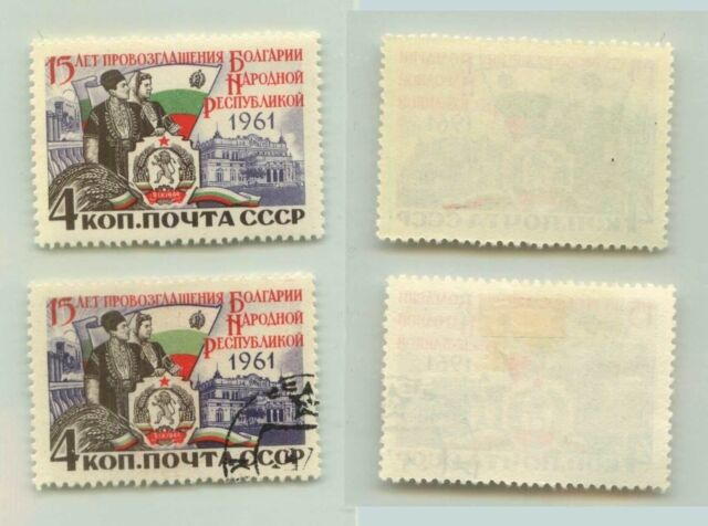 Russia USSR 1961 SC 2555 MNH and used . f4837
