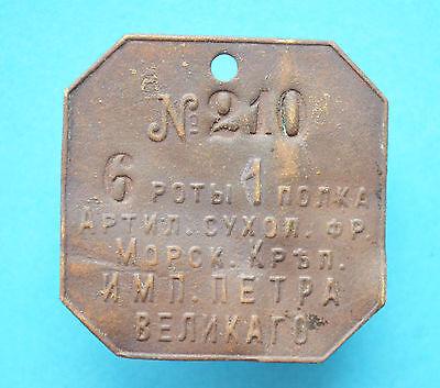 WW1 Russian Imperial Soldier ID tag. 6 company 1 field artillery regiment