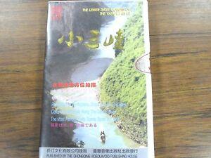 The-Lesser-Three-Gorges-Of-The-Yangtze-Yangtzi-River-VHS-1997-English-Language