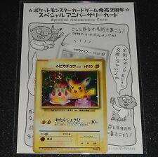 SEALED Birthday Pikachu Holo White Star Japanese Promo Pokemon Card