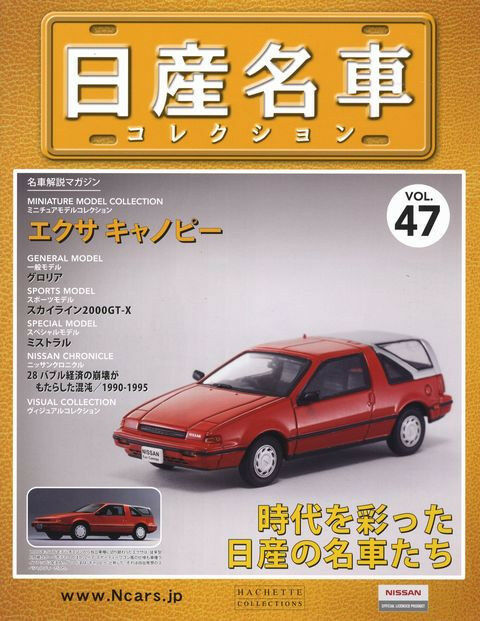 [MODEL+BOOK] Nissan meisha collection vol.47 1 43 EXA Canopy KEN13 Japan HACETTE