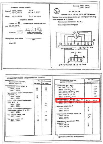 />= 5pcs SBM-20 SBT10A SOCKET Geiger Muller alpha beta gamma rays detector