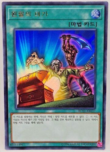 Yu Gi Oh Korean RC02-KR037 Left Arm Offering Ultra Rare Mint