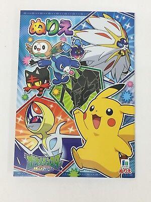 Pokemon NURIE COLORING ART BOOK Anime Pikachu Cosmog ...
