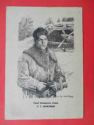 USSR 1942 Aviation, Hero KHARITONOV. RARE Russian WWII postcard, local edition.