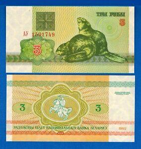 Belarus P-2 One Rublei Year 1992 Circulated Rabbit Banknotes Europe