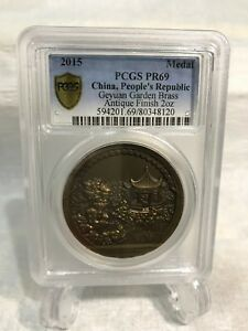"""2015 Classical Garden Medal """"GEYUAN"""" Antique Brass - Shanghai Mint PCGS69"""