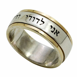 Ani Ledodi / I Am To My Beloved Silver 925 & 14K Pure Gold Spinning Ring Gift